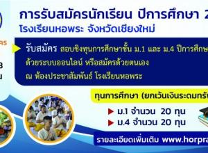 โรงเรียนหอพระ รับสมัคร นักเรียนทุน ม.1 และ ม.4 ปีการศึกษา 2564